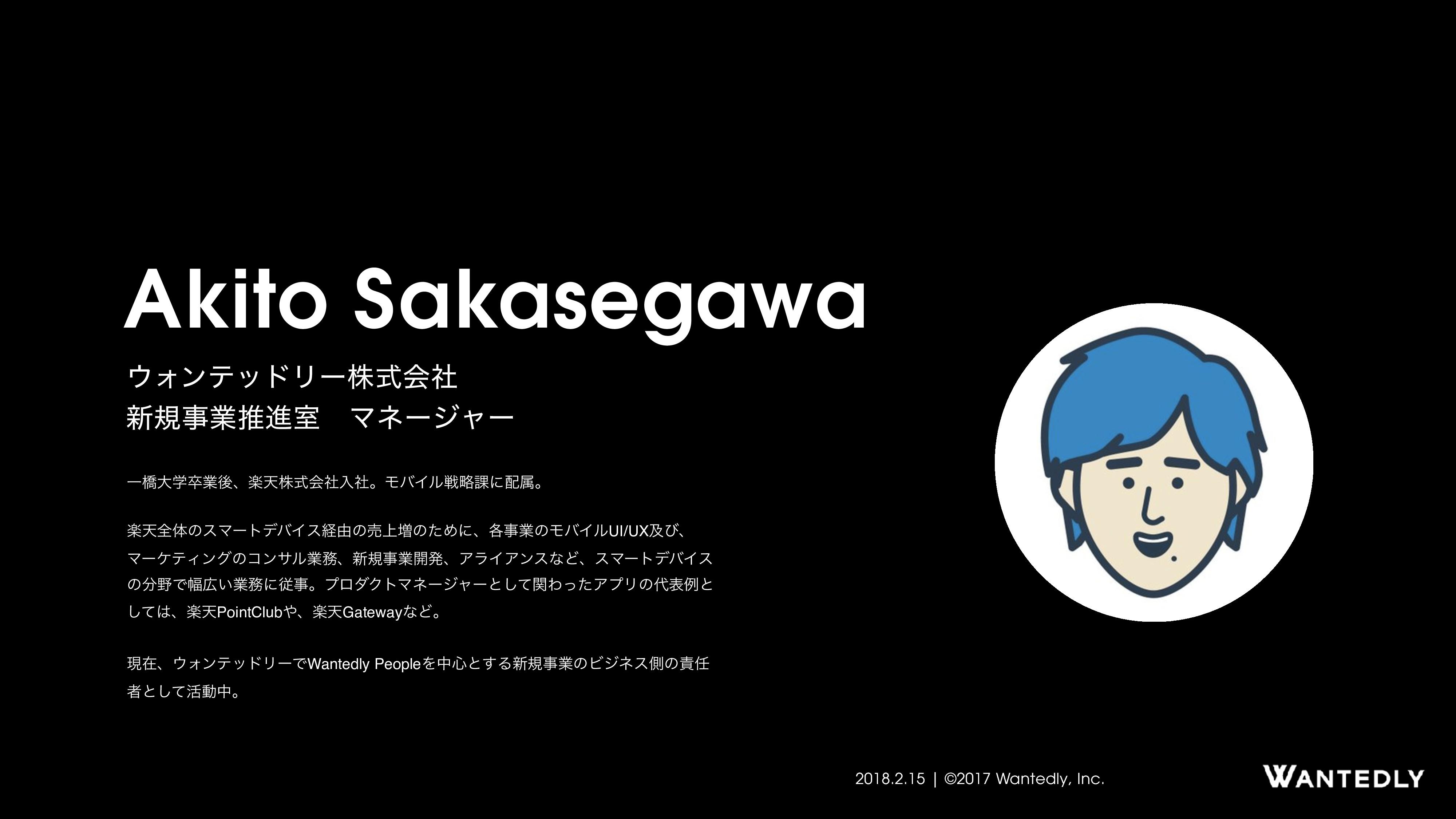 Akito Sakasegawa ΥϯςουϦʔגࣜձࣾ ৽نۀਪਐࣨɹϚωʔδϟʔ Ұڮ...