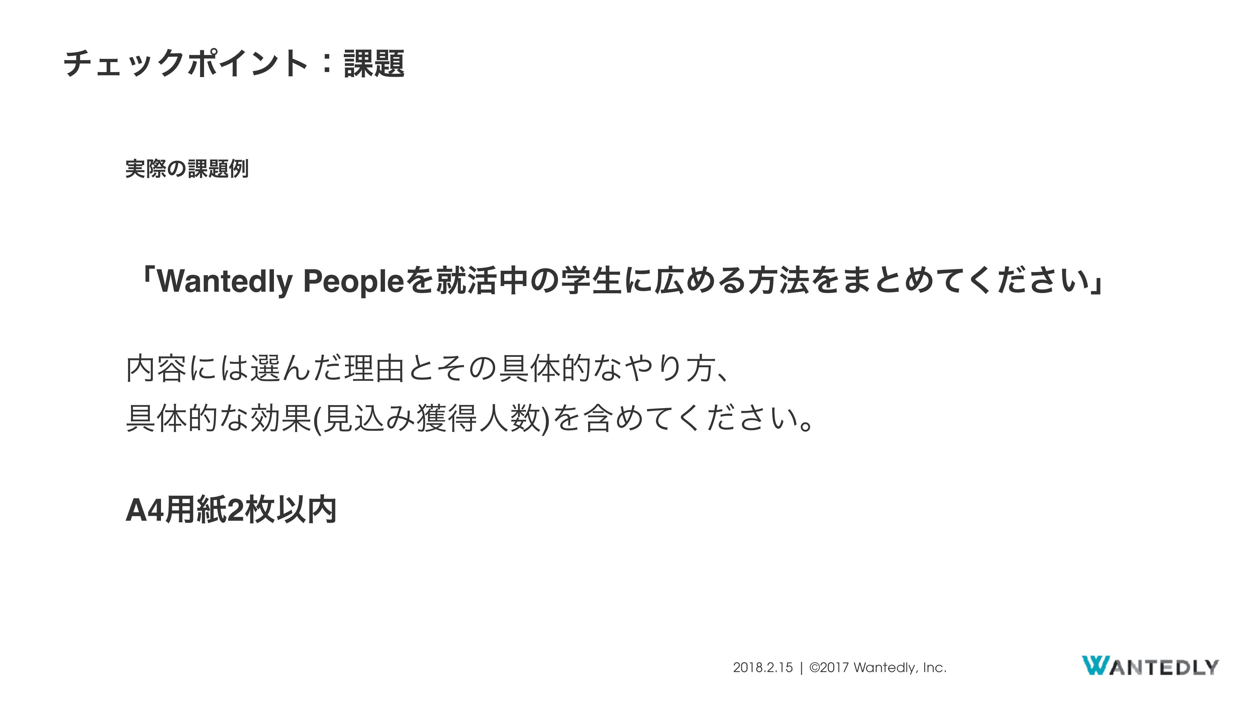 νΣοΫϙΠϯτɿ՝ ʮWantedly PeopleΛब׆தͷֶੜʹΊΔํ๏Λ·ͱΊͯ͘...