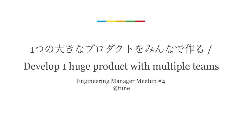 1ͭͷେ͖ͳϓϩμΫτΛΈΜͳͰ࡞Δ / Develop 1 huge product wit...