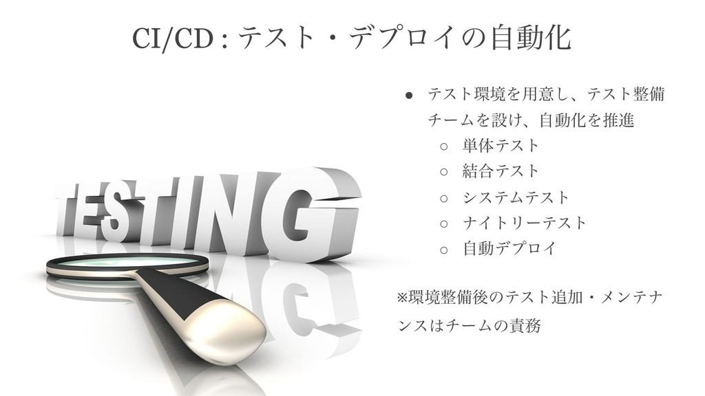 CI/CD : ςετɾσϓϩΠͷࣗಈԽ ● ςετڥΛ༻ҙ͠ɺςετඋ νʔϜΛઃ͚ɺࣗ...