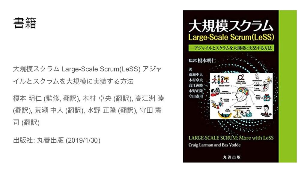 ॻ੶ େنεΫϥϜ Large-Scale Scrum(LeSS) Ξδϟ ΠϧͱεΫϥϜΛ...