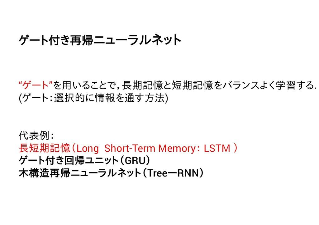 """""""ゲート""""を用いることで,長期記憶と短期記憶をバランスよく学習する. (ゲート:選択的に情報を..."""