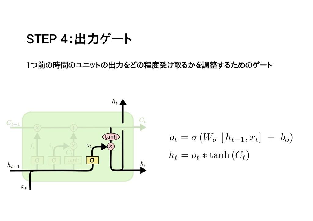 STEP 4:出力ゲート 1つ前の時間のユニットの出力をどの程度受け取るかを調整するためのゲート