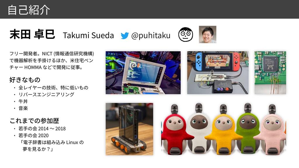 Takumi Sueda @puhitaku     NICT ( )     HOMMA ...