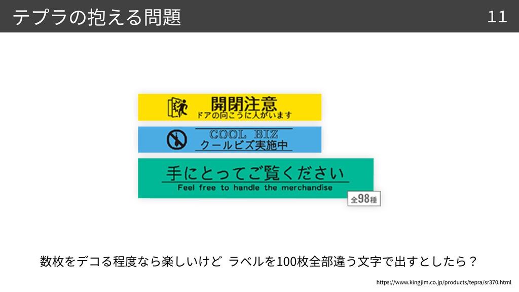 100 https://www.kingjim.co.jp/products/tepra/sr...