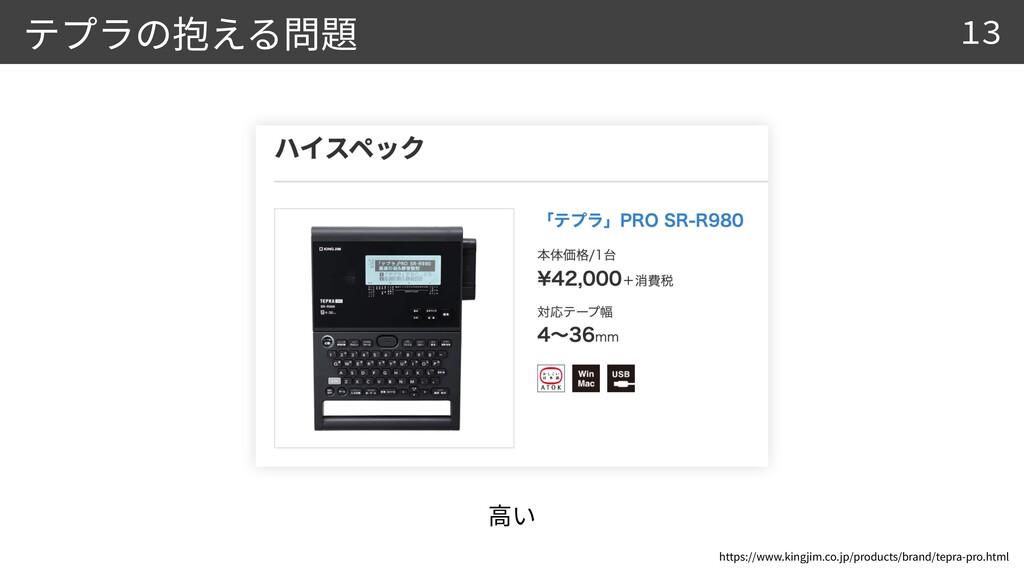 https://www.kingjim.co.jp/products/brand/tepra-...