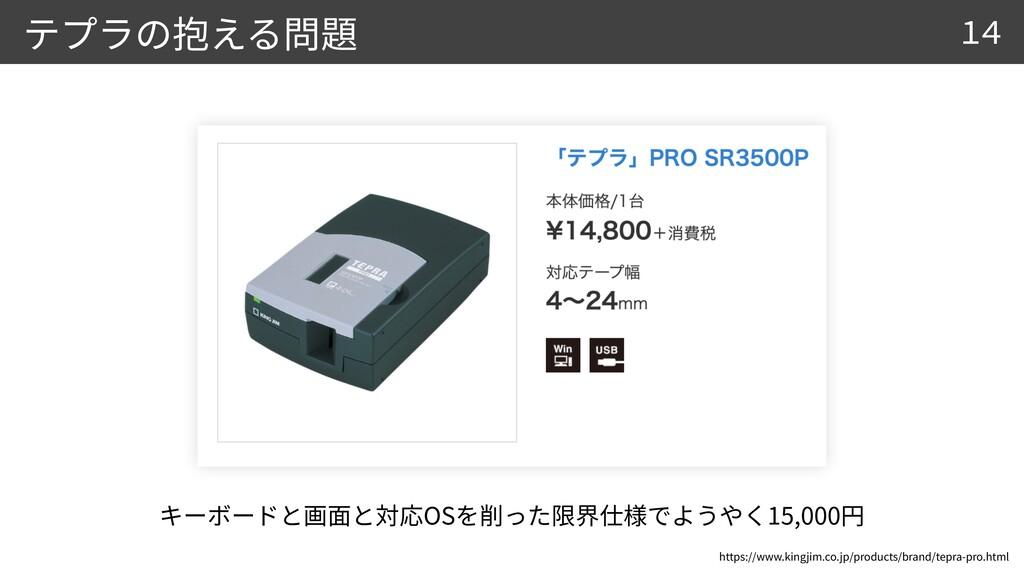 OS 15,000 https://www.kingjim.co.jp/products/br...