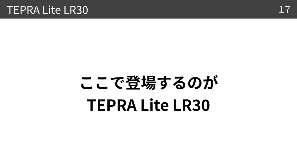TEPRA Lite LR 30  TEPRA Lite LR 30 17