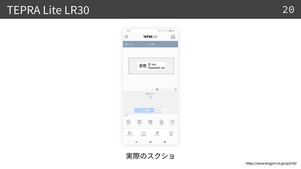 TEPRA Lite LR 30 https://www.kingjim.co.jp/sp/l...