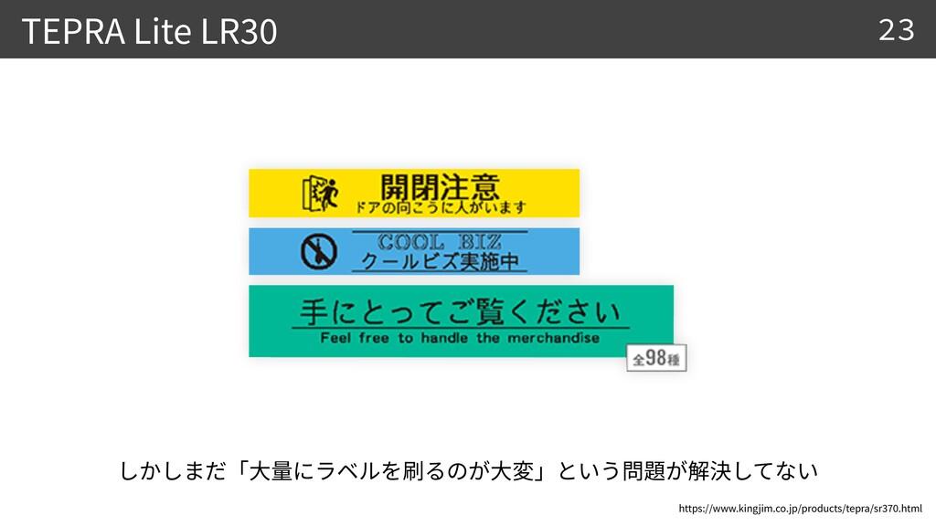 TEPRA Lite LR 30 https://www.kingjim.co.jp/prod...