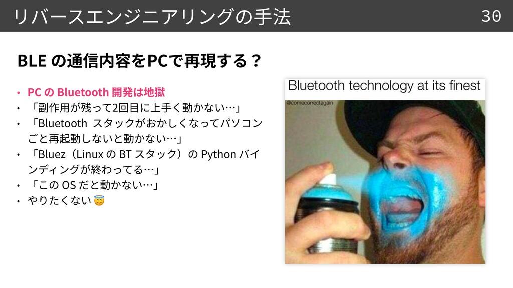 PC Bluetooth   2   Bluetooth   Bluez Linux BT P...