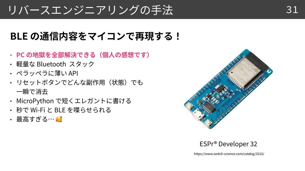PC   Bluetooth   API      MicroPython   Wi-Fi ...