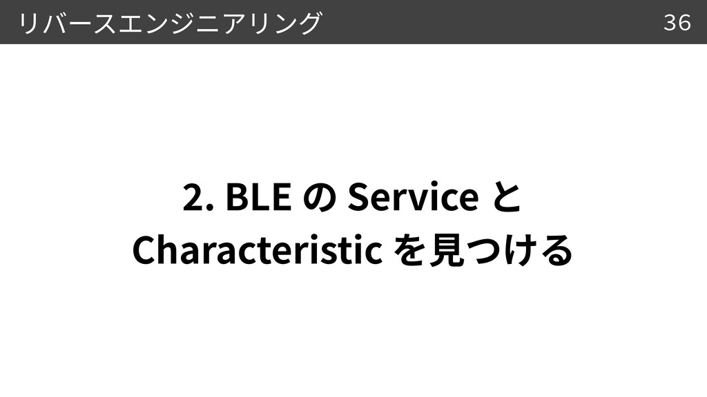 2 . BLE Service  Characteristic 36