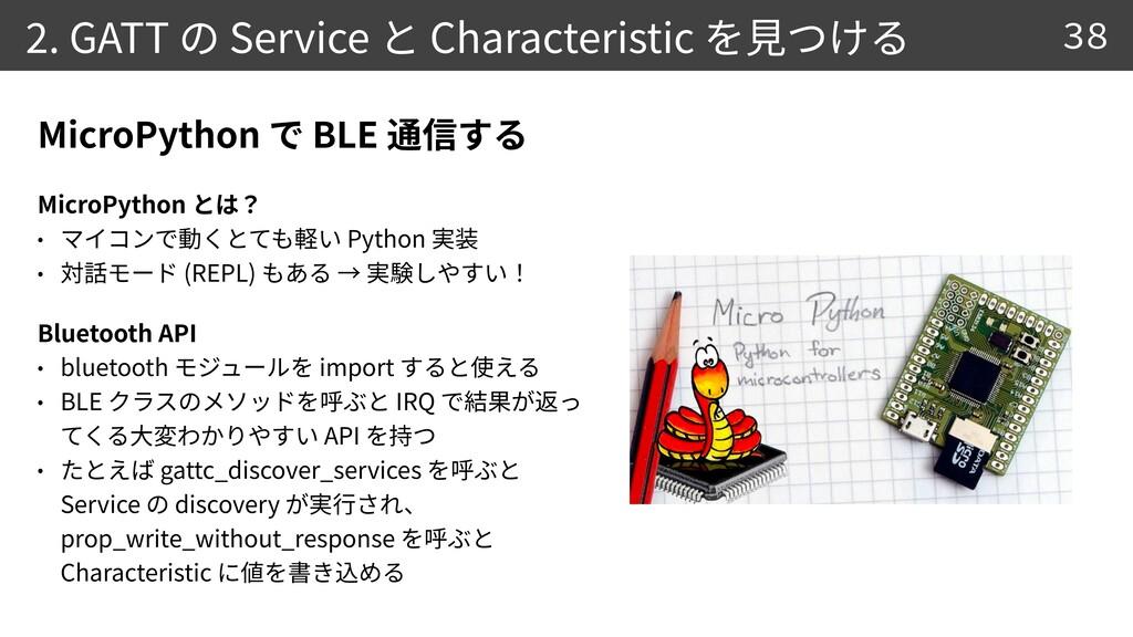 2 . GATT Service Characteristic MicroPython   P...