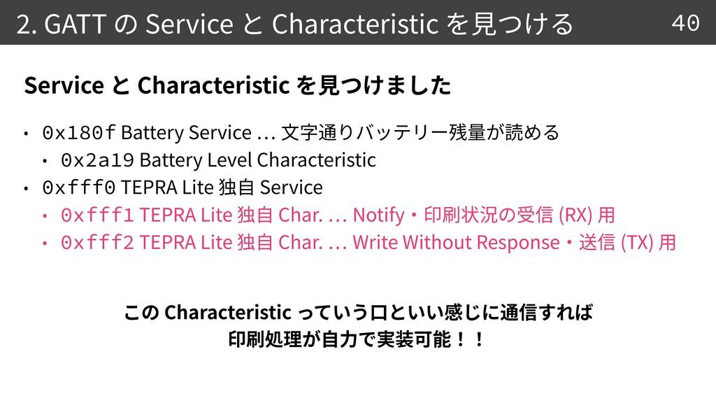 2 . GATT Service Characteristic 0x180f Battery ...