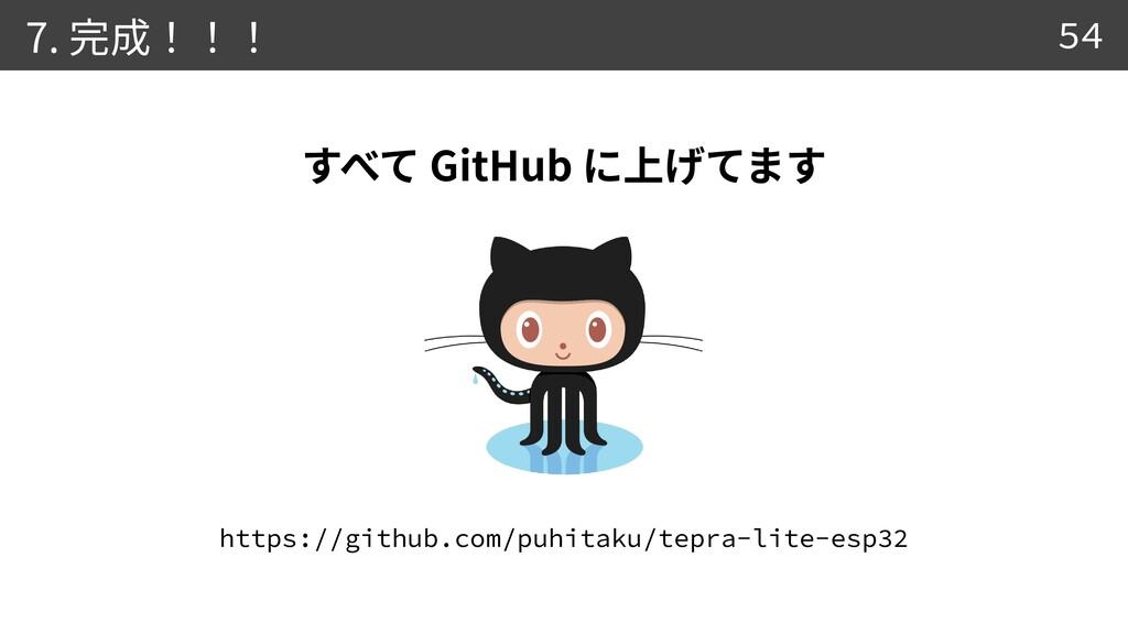7. https://github.com/puhitaku/tepra-lite-esp32...