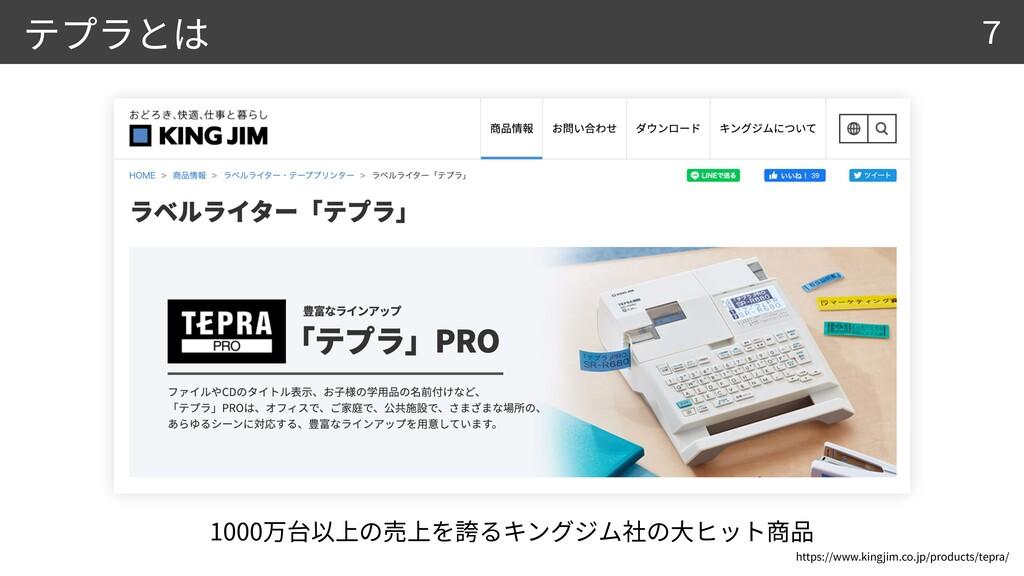 1000 https://www.kingjim.co.jp/products/tepra/ 7