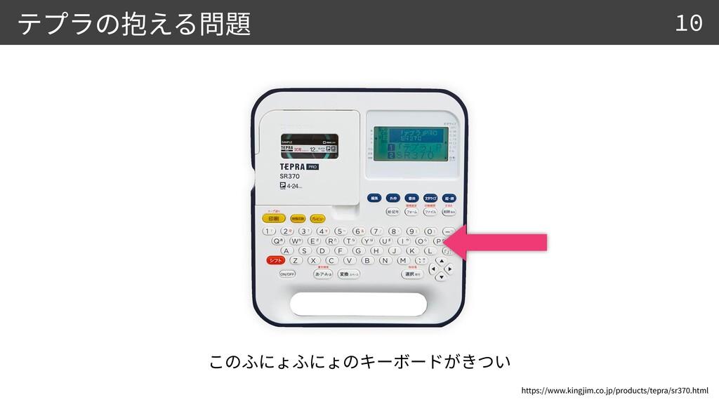 https://www.kingjim.co.jp/products/tepra/sr 37 ...