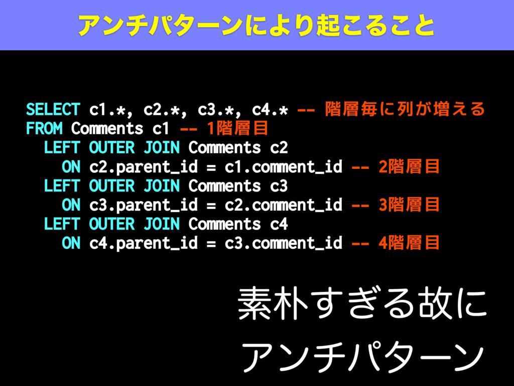 SELECT c1.*, c2.*, c3.*, c4.* -- 階層毎に列が増える FROM...