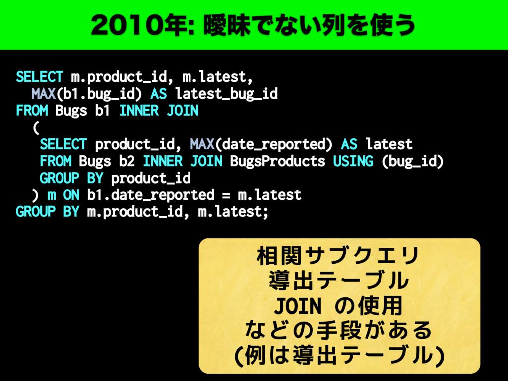 ᐆດͰͳ͍ྻΛ͏ SELECT m.product_id, m.latest,...