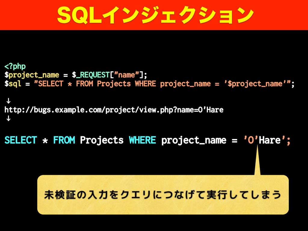 """<?php $project_name = $_REQUEST[""""name""""]; $sql =..."""