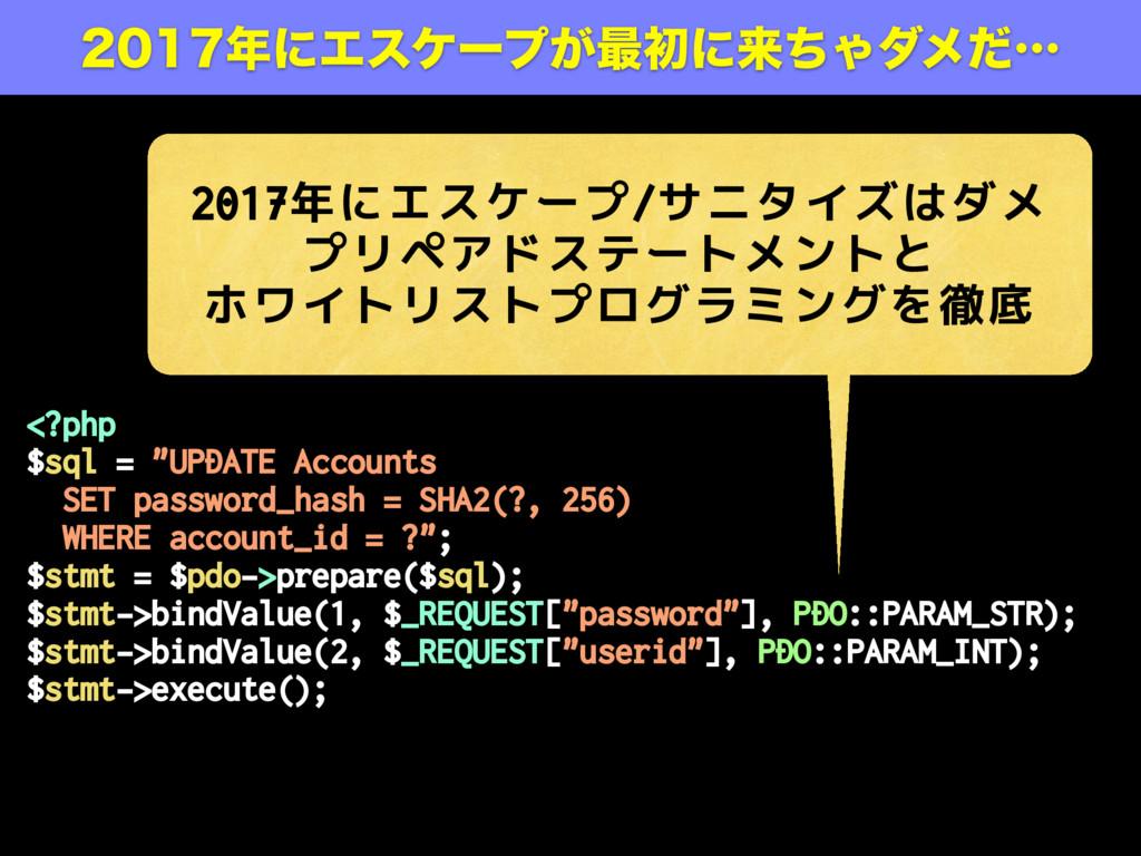 "<?php $sql = ""UPDATE Accounts SET password_hash..."