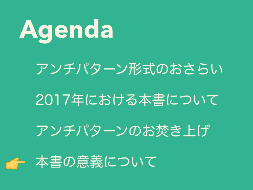 Agenda Ξϯνύλʔϯܗࣜͷ͓͞Β͍ ʹ͓͚Δຊॻʹ͍ͭͯ Ξϯνύλʔϯ...