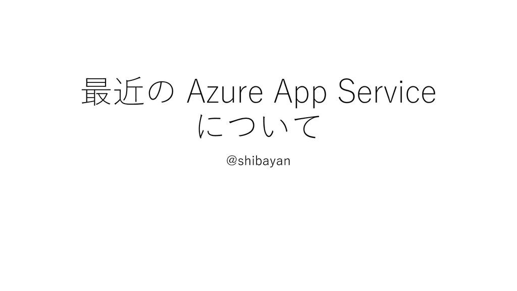 最近の Azure App Service について @shibayan
