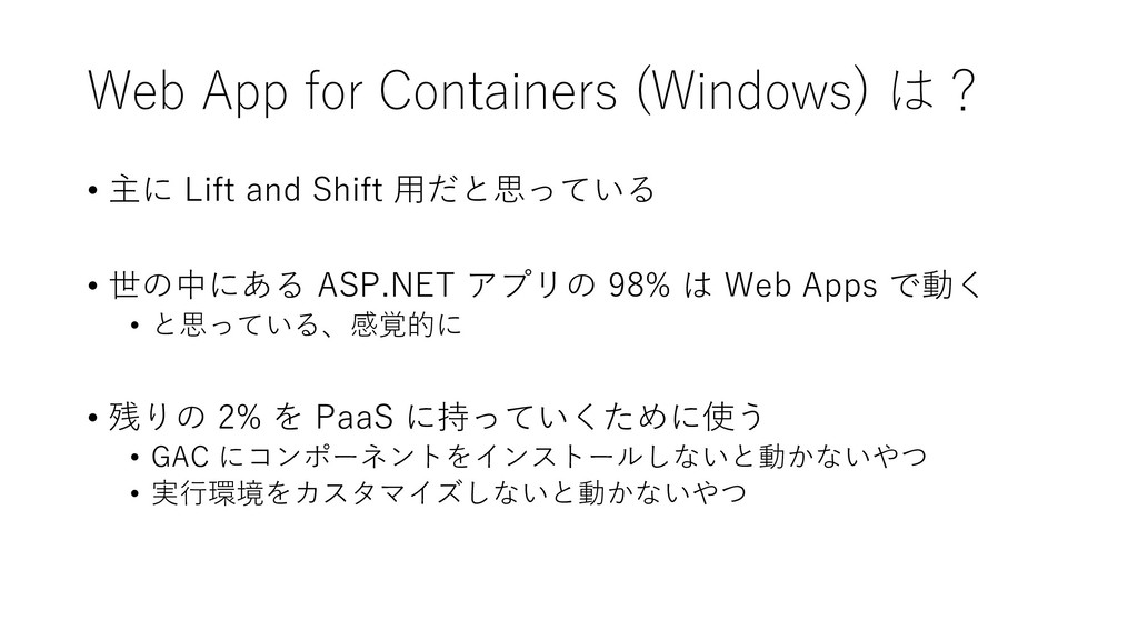 Web App for Containers (Windows) は? • 主に Lift a...