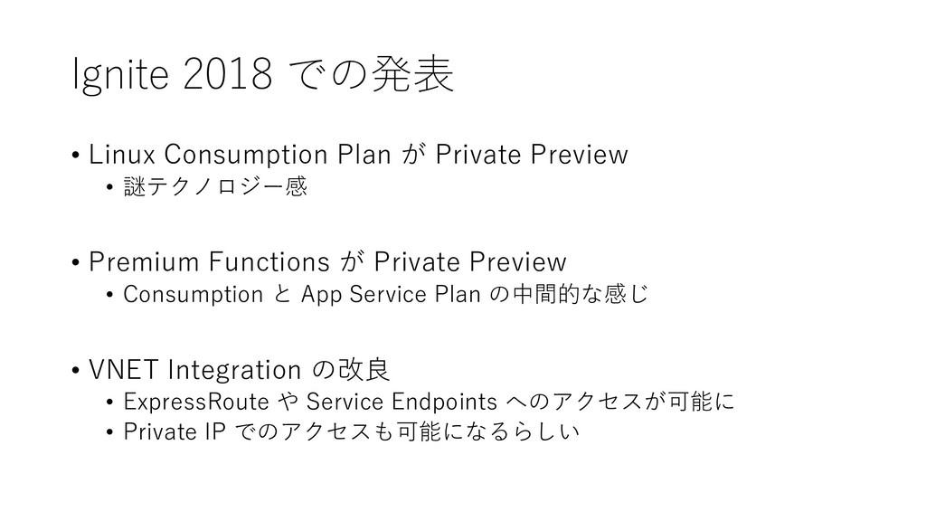 Ignite 2018 での発表 • Linux Consumption Plan が Pri...
