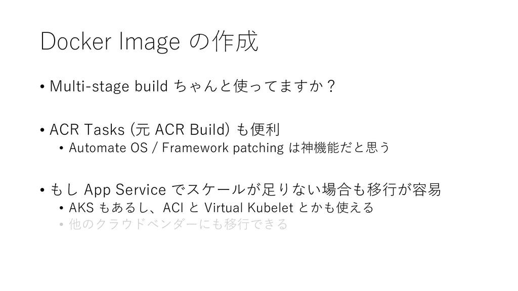 Docker Image の作成 • Multi-stage build ちゃんと使ってますか...