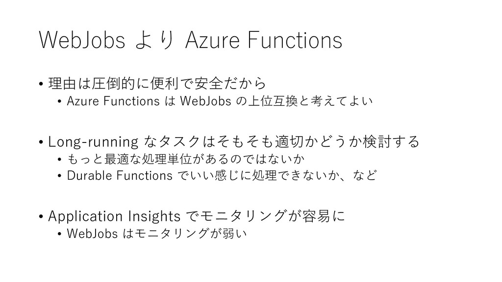 WebJobs より Azure Functions • 理由は圧倒的に便利で安全だから • ...