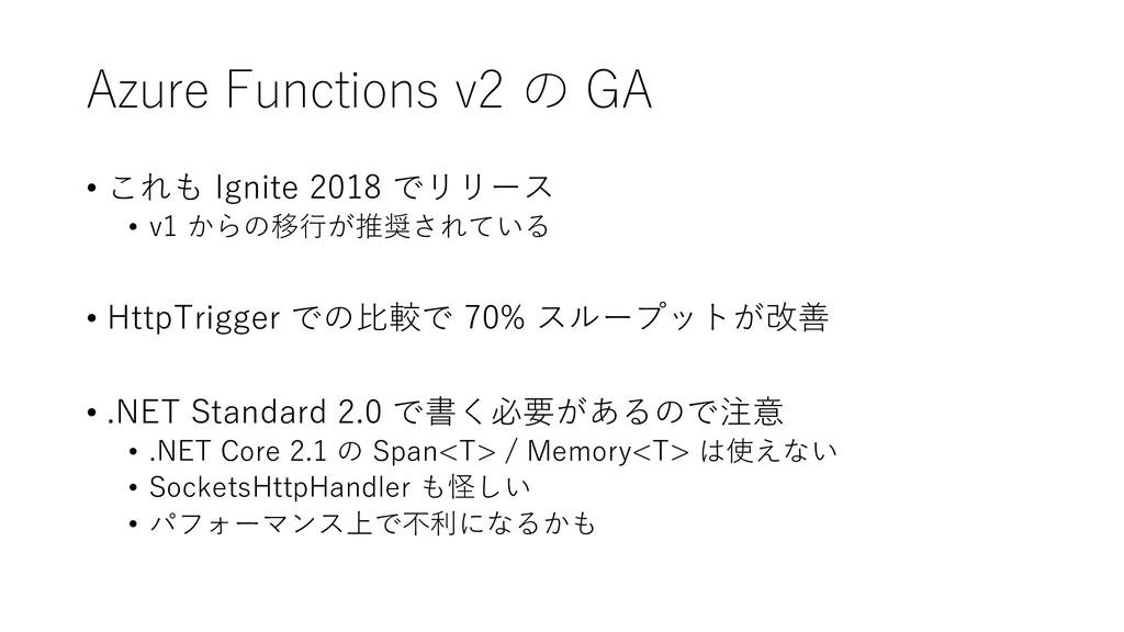 Azure Functions v2 の GA • これも Ignite 2018 でリリース...