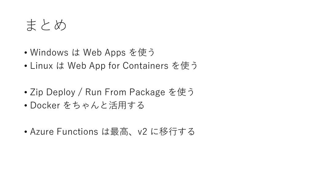 まとめ • Windows は Web Apps を使う • Linux は Web App ...
