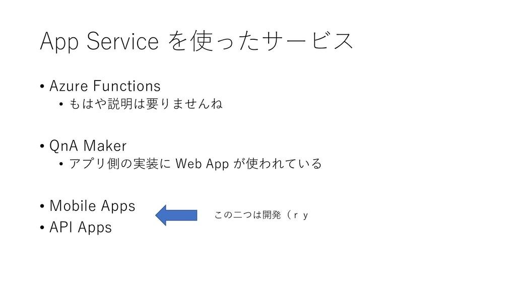 App Service を使ったサービス • Azure Functions • もはや説明は...