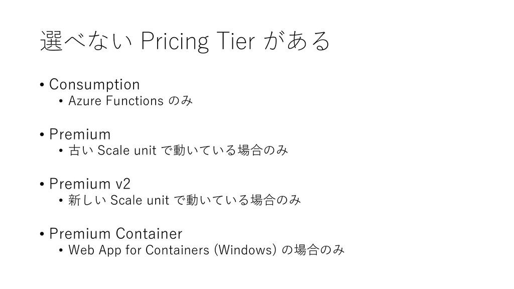 選べない Pricing Tier がある • Consumption • Azure Fun...