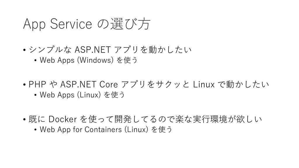 App Service の選び方 • シンプルな ASP.NET アプリを動かしたい • We...