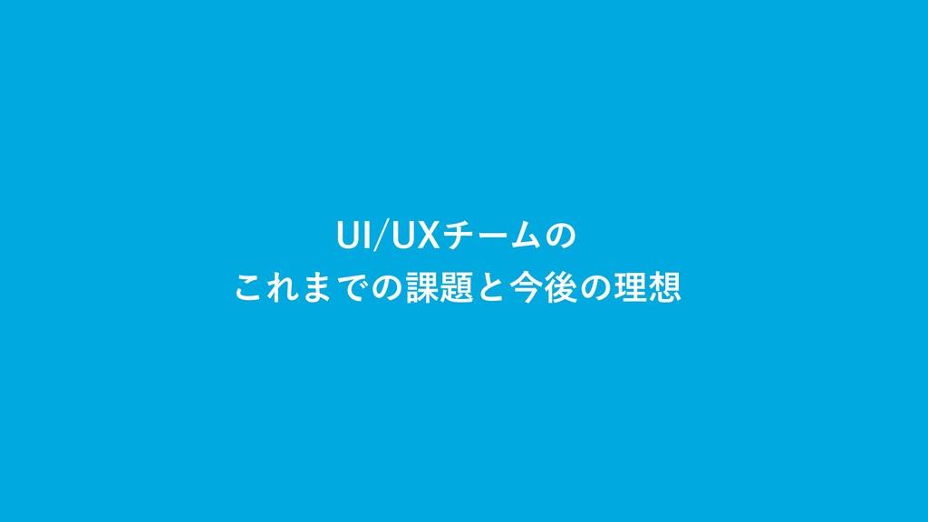 6*69νʔϜͷ ͜Ε·Ͱͷ՝ͱࠓޙͷཧ
