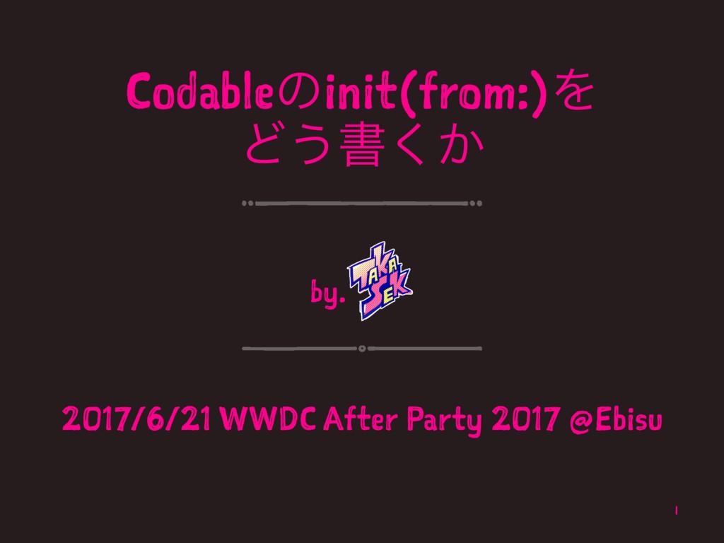 Codableͷinit(from:)Λ Ͳ͏ॻ͔͘ by. 2017/6/21 WWDC A...