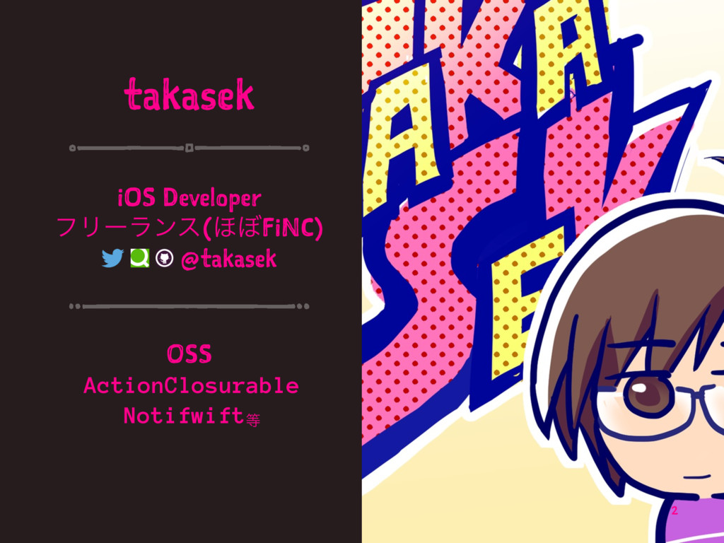 takasek iOS Developer ϑϦʔϥϯε(΄΅FiNC) @takasek O...