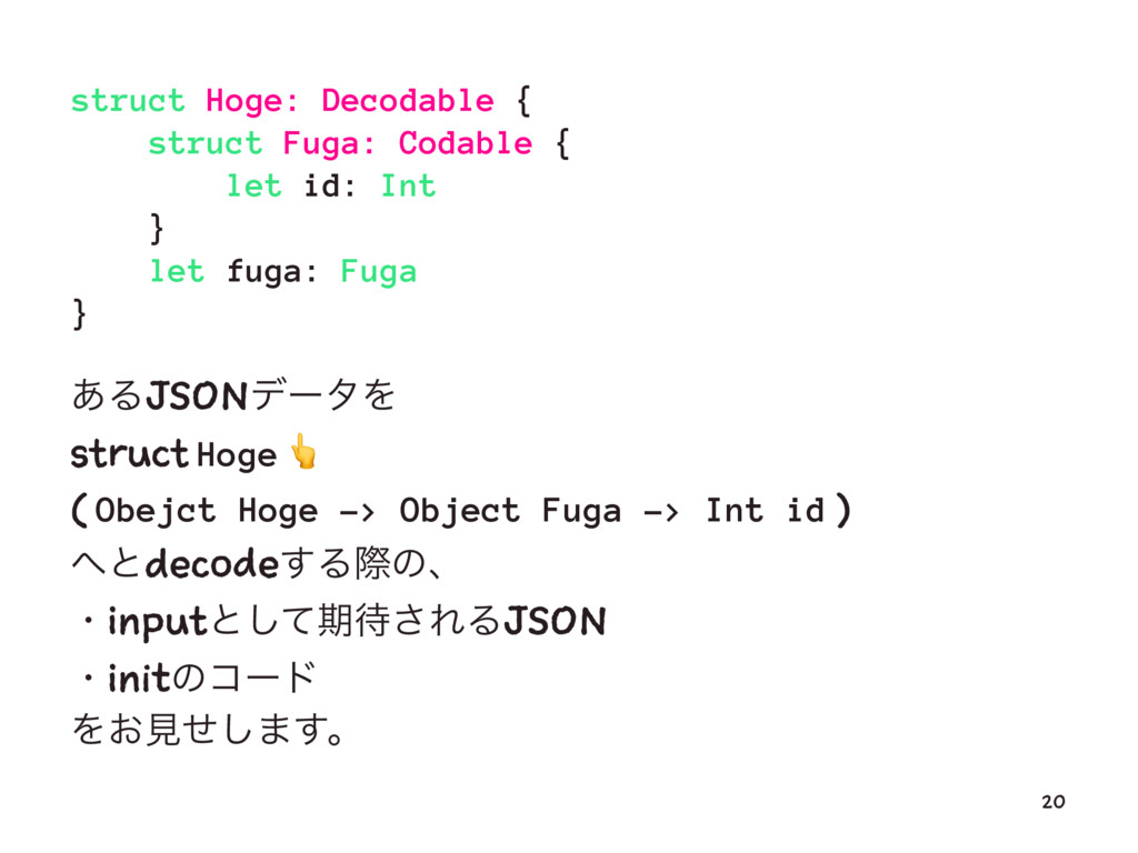 struct Hoge: Decodable { struct Fuga: Codable {...