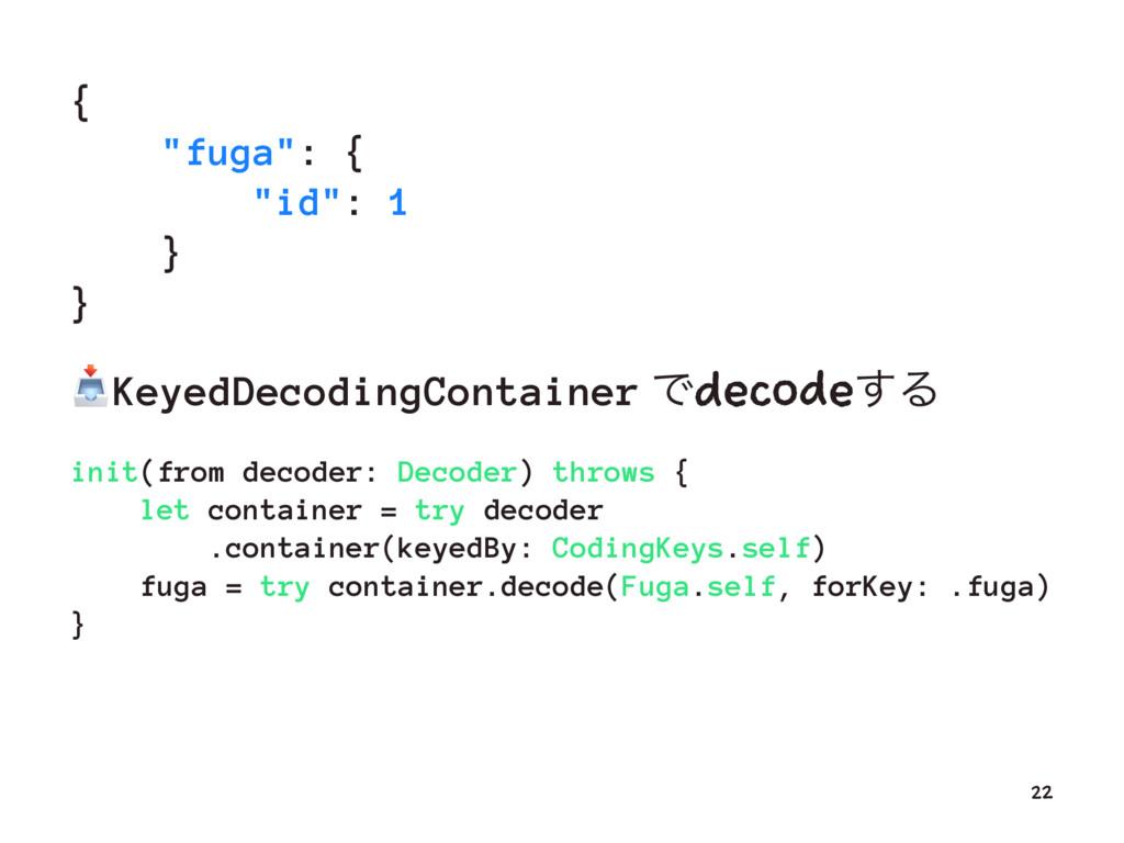 """{ """"fuga"""": { """"id"""": 1 } } !KeyedDecodingContainer..."""