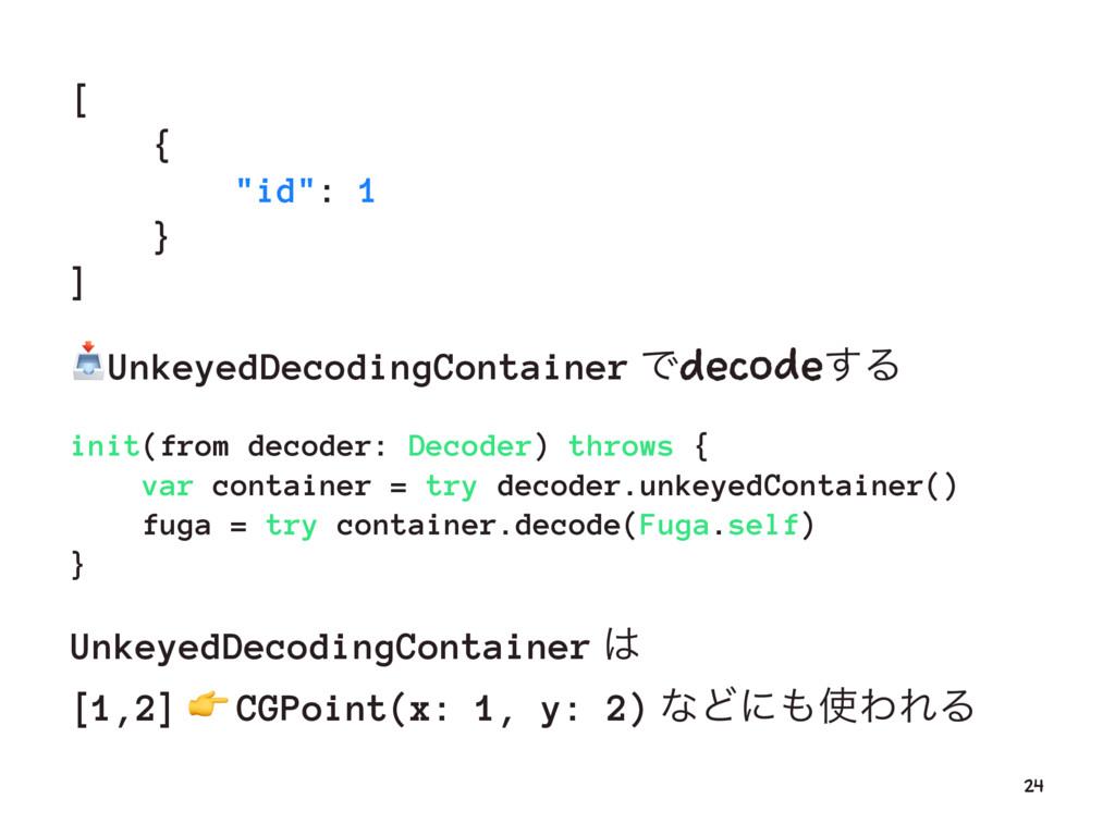 """[ { """"id"""": 1 } ] !UnkeyedDecodingContainer Ͱdeco..."""