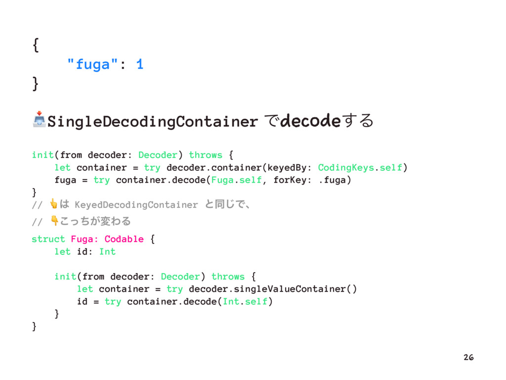 "{ ""fuga"": 1 } !SingleDecodingContainer Ͱdecode͢..."