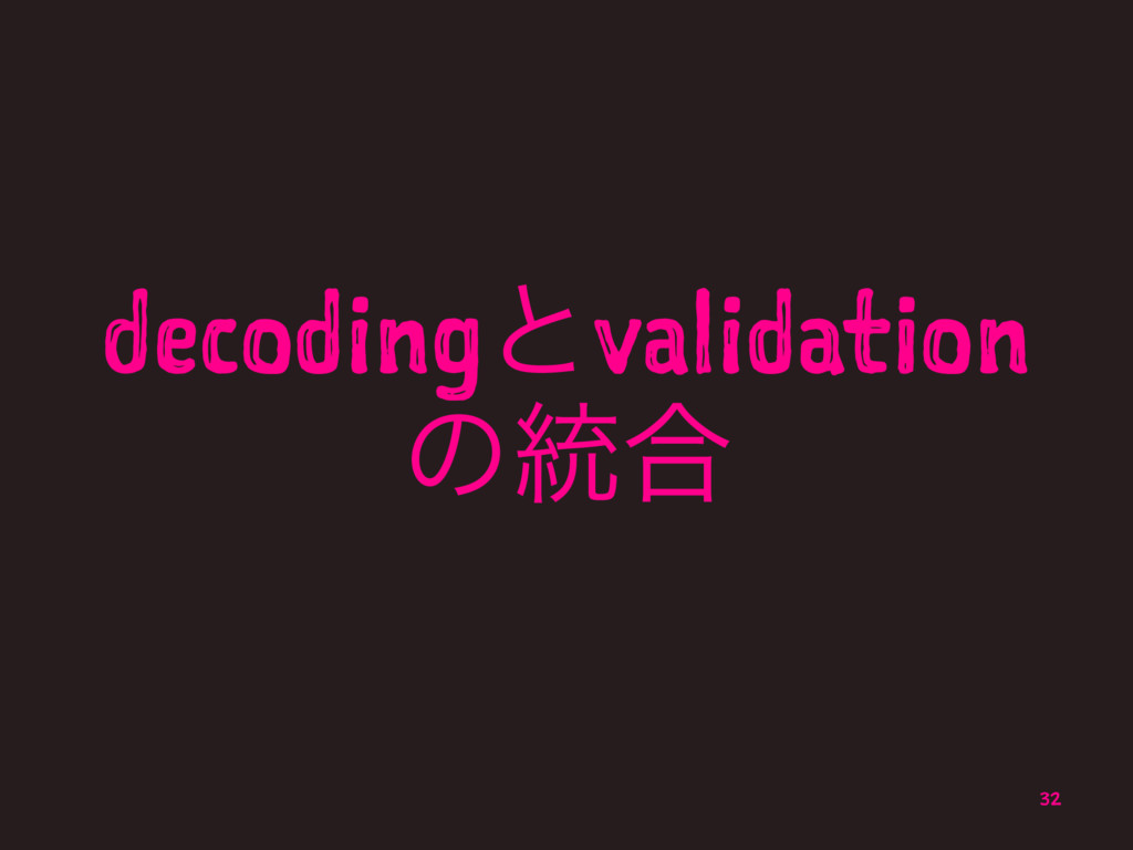 decodingͱvalidation ͷ౷߹ 32