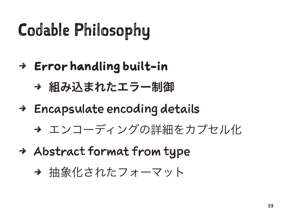 Codable Philosophy 4 Error handling built-in 4 ...