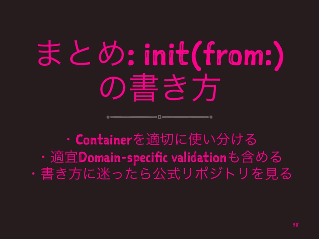 ·ͱΊ: init(from:) ͷॻ͖ํ ɾContainerΛదʹ͍͚Δ ɾదٓDo...
