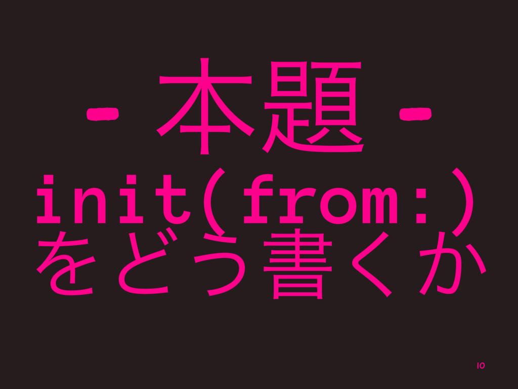 - ຊ -ɹ init(from:) ΛͲ͏ॻ͔͘ 10