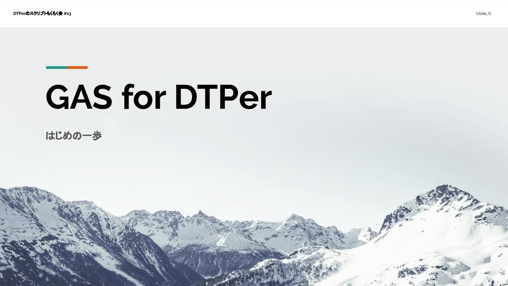 DTPerのスクリプトもくもく会 #13 Uske_S GAS for DTPer はじめの一歩