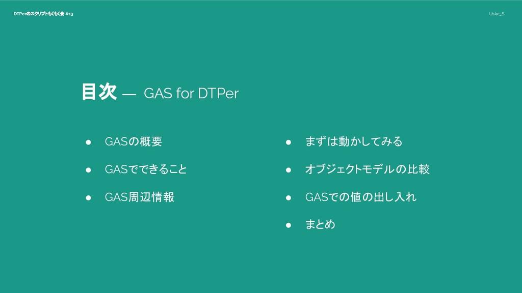 Uske_S DTPerのスクリプトもくもく会 #13 ● GASの概要 ● GASでできるこ...